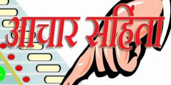 chhattisgarh-raipur-advertisement-on-electricity-bill-violation-of-code-of-conduct-by-chhattisgarh-government