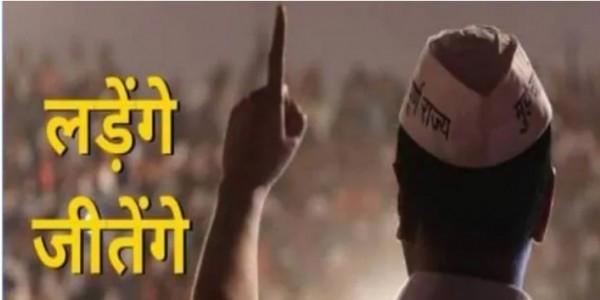 करारी हार के बाद अरविंद केजरीवाल ने बदला फेसबुक कवर फोटो, लिखा- लड़ेंगे जीतेंगे