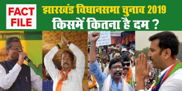 झारखंड विधानसभा चुनाव 2019 : मतदाताओं को रिझाने के लिए यात्रा पर राजनीतिक दलों के नेता