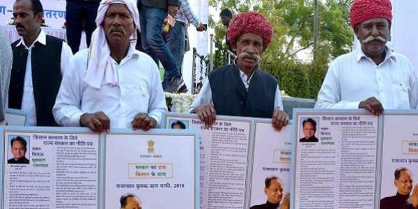 राजस्थान कृषक ऋण माफी योजना-2019: ऋणमाफी क्लेम प्रस्तुत करने के संबंध दिशा-निर्देश जारी