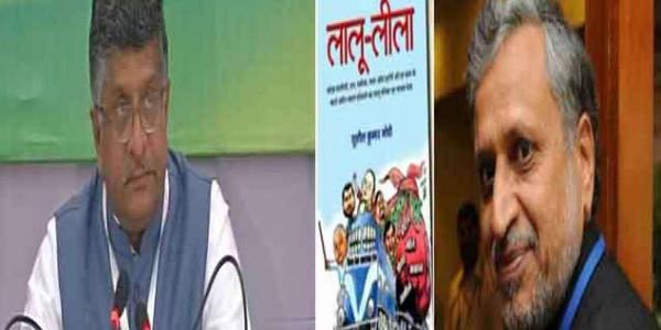 'लालू लीला' पर केंद्रीय मंत्री रविशंकर की राय: यह लालू परिवार के भ्रष्टाचार का जीवंत दस्तावेज