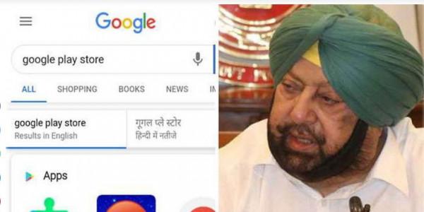 मुख्यमंत्री कैप्टन अमरिंदर की चिंता के बाद गूगल ने रेफ्रेंडम 2020 एप को प्ले स्टेार से हटाया