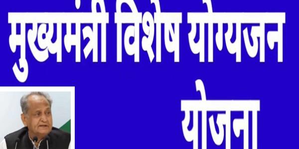 मुख्यमंत्री विशेष योग्यजन स्वरोजगार योजना की स्वीकृतियॉ ब्लॉक स्तर पर होगी