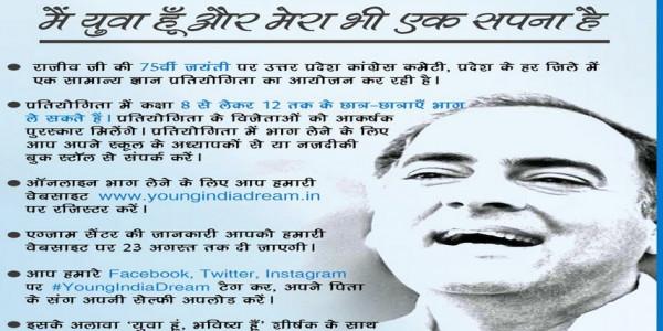 कांग्रेस अब बीजेपी को ऐसे देगी 70 साल के शासनकाल पर उठाए गए सवालों का जवाब