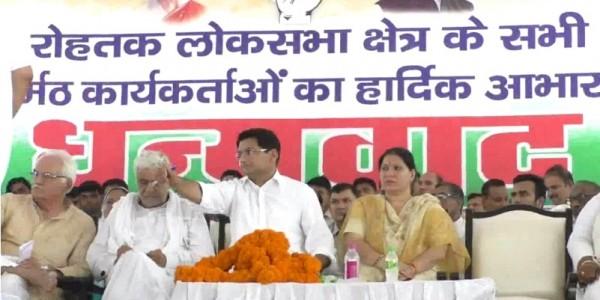 लोकसभा चुनाव में हुई हार के बाद पहली बार दीपेंद्र हुड्डा ने बुलाई कार्यकर्ता सम्मेलन बैठक, कई कार्यकर्ता और विधायक रहे मौजूद