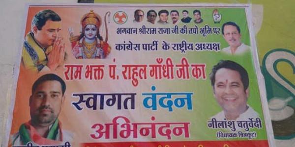 दस दिन में 'शिव' के साथ 'राम' के भक्त हुए राहुल गांधी!