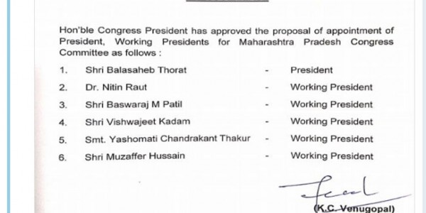 महाराष्ट्र कांग्रेस में हुआ बड़ा बदलाव !