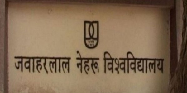 HRD मंत्री ने कहा- JNU दुनिया का टॉप रिसर्च संस्थान, बदनाम करने वालों के मंसूबे नाकामयाब करेंगे