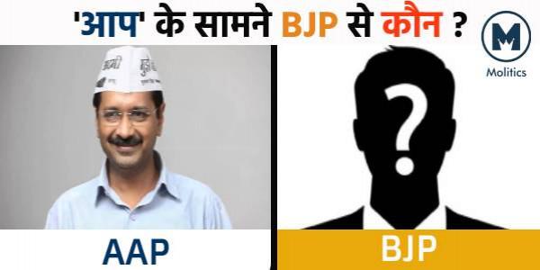 दिल्ली में भाजपा के मुख्यमंत्री चेहरे पर आप का तंज