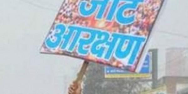 विधानसभा चुनाव से पहले आएगी जाट आरक्षण आंदोलन के लिए गठित झा कमीशन की रिपोर्ट