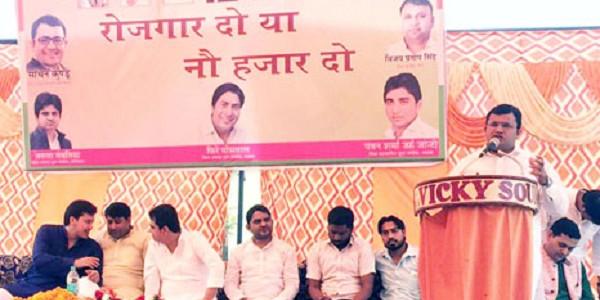 'रोजगार न 9 हजार, भाजपा युवा विरोधी'