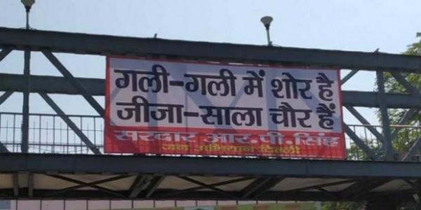 congress-bjp-poster war