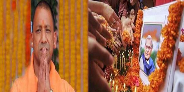 UP के हर जिले की मुख्य नदियों में प्रवाहित की जाएंगी वाजपेयी की अस्थियांः योगी