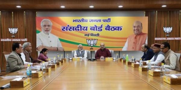 लोकसभा चुनाव के बाद 2 जुलाई को पहली बार होगी भाजपा संसदीय दल की बैठक