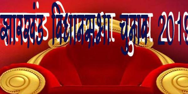 Jharkhand Assembly Election 2019: झारखंड की 81 सीटों में से BJP-AJSU को 63, विपक्ष को सिर्फ 18; देखें लोकसभा का गणित