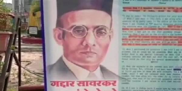 सावरकर को भारत रत्न दिए जाने से राजनीतिक घमासान बढ़ा,मध्य प्रदेश में लगे पोस्टर में सावरकर को बताया गया गद्दार