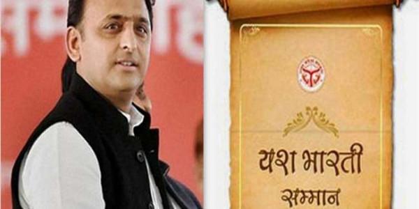 अखिलेश यादव सरकार ने 53 लोगों को मनमाने ढंग से प्रदान किया यश भारती सम्मान