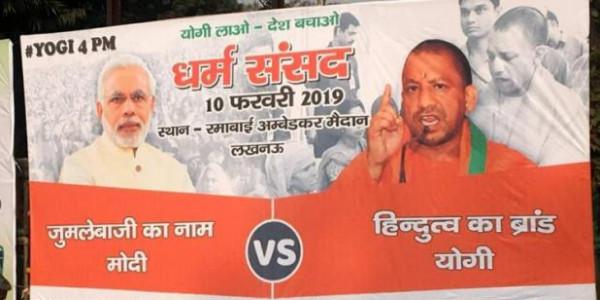 lucknow-hording-poster-jumlebazar-modi-hindutva-brand-yogi-fir-police