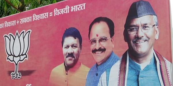 उत्तराखंड पंचायत चुनावः पार्टी समर्थित प्रत्याशियों का विरोध करने वाले MLA भी बीजेपी के राडार पर