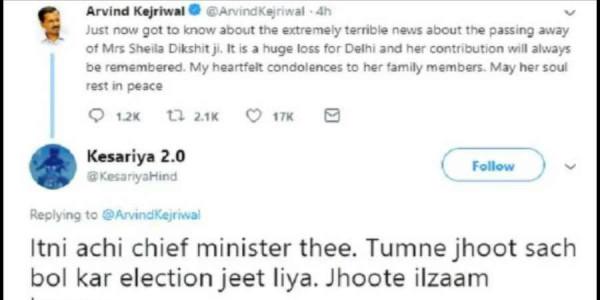 अरविंद केजरीवाल ने ट्विटर पर शीला दीक्षित को दी श्रद्धांजलि, लोग करने लगे ट्रोल