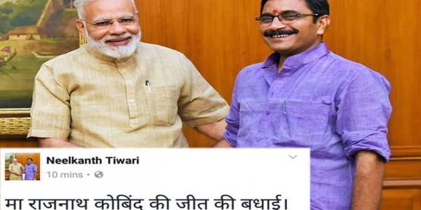 योगी के मंत्री ने कोविंद को बताया 'राजनाथ', गलती सुधारी फिर भी हुई भूल