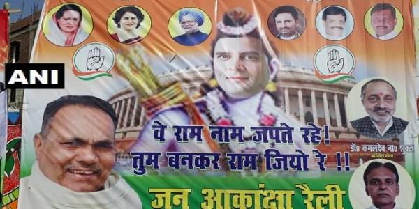 पटना में लगे कांग्रेस के पोस्टर में 'भगवान राम' के अवतार में दिखे राहुल गांधी