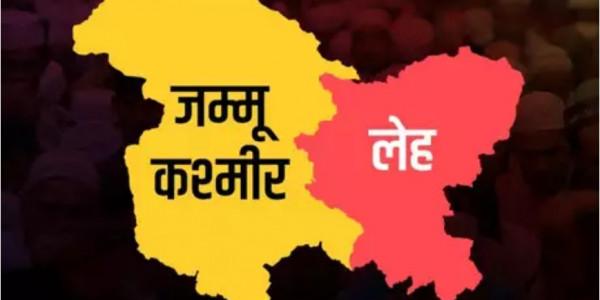 जम्मू-कश्मीर और लद्दाख के विकास के लिए मोदी सरकार ने बनाया प्लान