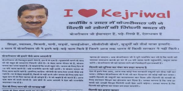 BJP-कांग्रेस के लिए चुनौती बना है 'आई लव केजरीवाल' कैंपेन