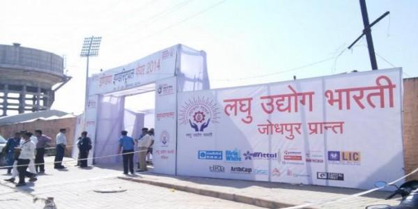 इंडिया इंडस्ट्रीयल फेयर का शुभारम्भ आज