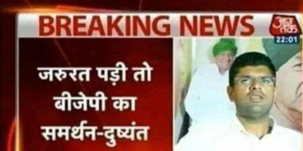 Fact Check: Statement of Dushyant Chautala supporting BJP is five years old