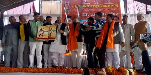 ब्राह्मण वोटरों को रिझाने में जुटी कांग्रेस, करनाल में तंवर ने किया ब्राह्मण सम्मेलन