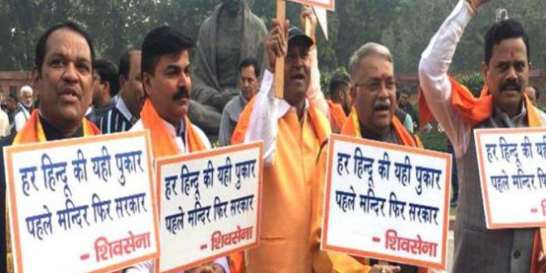 राम मंदिर पर शिवसेना का संसद में प्रदर्शन, कहा- पहले मंदिर फिर सरकार