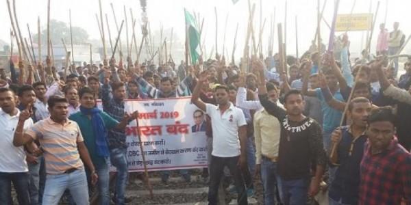 आदिवासियों और दलितों का भारत बंद आज प्रयागराज मेंं गोमती एक्सप्रेस रोकने की कोशिश