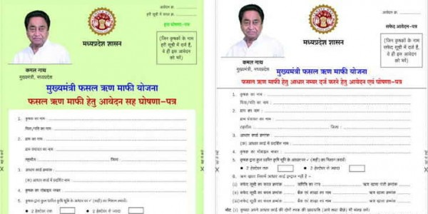 mp-news-farmer-debt-scheme-in-madhya-pradesh