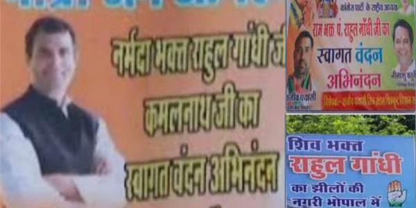 विधानसभा चुनाव VS भक्ति फैक्टर: शिव-राम के बाद नर्मदा भक्त राहुल गांधी!