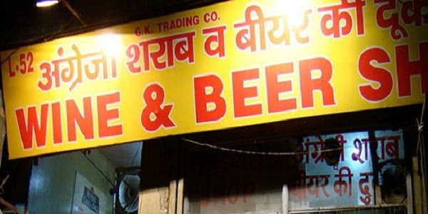 liquor-shops-will-open-after-the-permission-of-panchayat