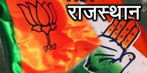 राजस्थान लोकसभा चुनाव 2019 में इस वजह से भाजपा मार सकती है बाजी !!