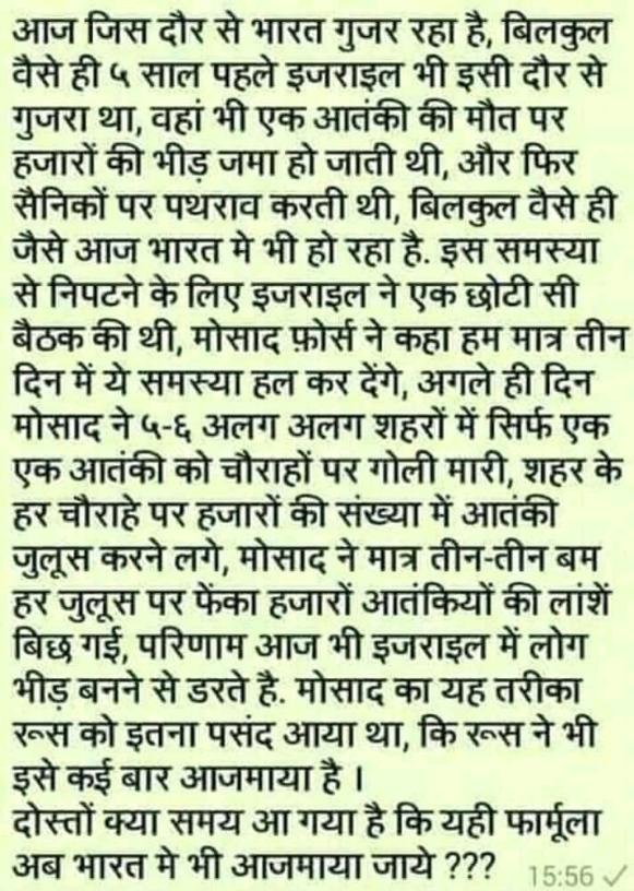 Jammu kashmir me ydi pathrwwa kam krna hai ak maatr rule h