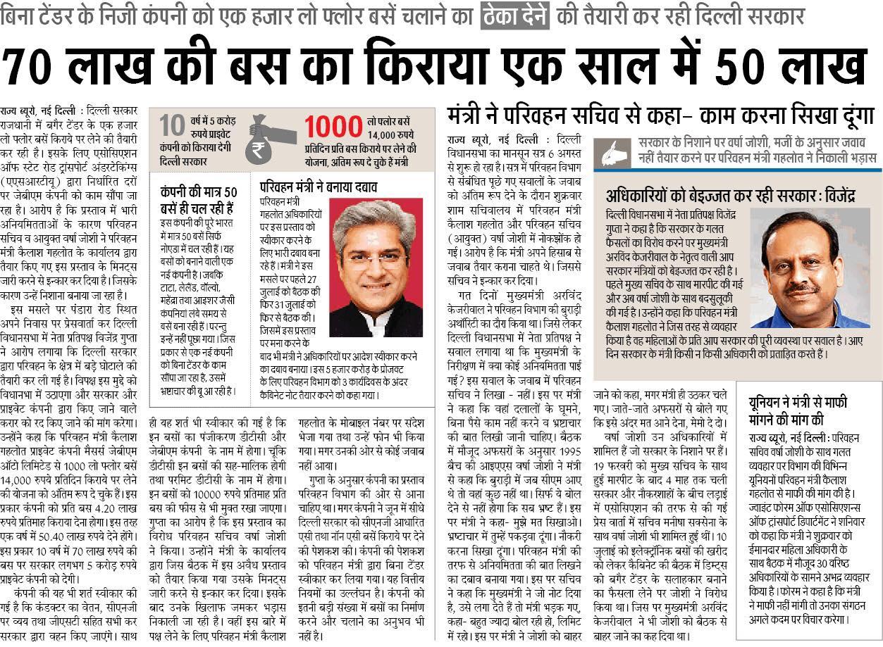 दिल्ली सरकार का नया घोटाला।