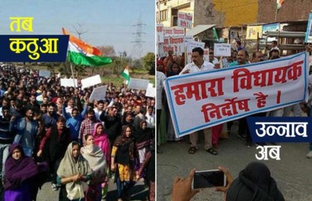 उन्नाव में भी कठुआ जैसा हाल? रेप के आरोपी बीजेपी विधायक के समर्थन में निकली रैली