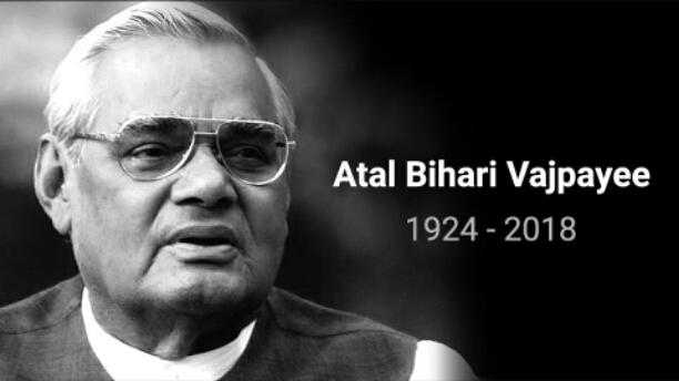 संस्कारी राजनीति के महानायक , अजातशत्रु , सच्चे राष्ट्रभक्त , बेदाग छवि वाले भारत देश के पूर्व प्रधानमंत्री एवं भारत रत्न श्री अटल बिहारी वाजपेयी जी को सच्ची श्रधांजलि एवं चरणों में शत् शत् नमन!