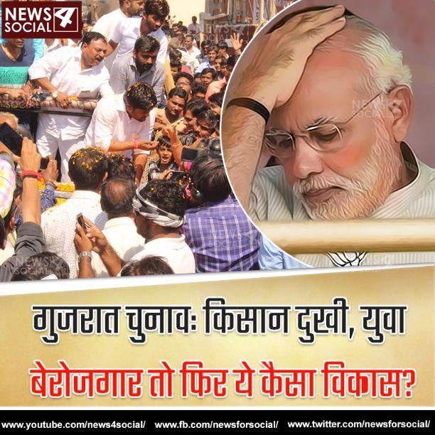 Narendra Modi na desh ko doka diya