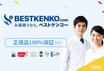 海外の薬通販ベストケンコー