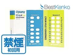 禁煙医薬品チャンピックスの通販