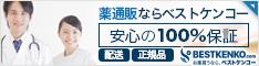 ベストケンコー安心100%保証バナー 234 × 60