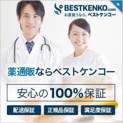 ベストケンコー安心100%保証バナー 250 × 250