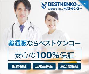 ベストケンコー安心100%保証バナー 300 × 250