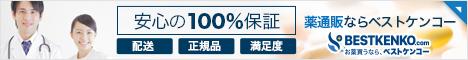 ベストケンコー安心100%保証バナー 468 × 60