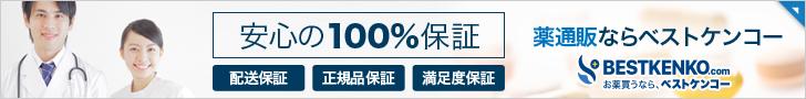 ベストケンコー安心100%保証バナー 468-60