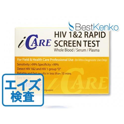 エイズ検査キット